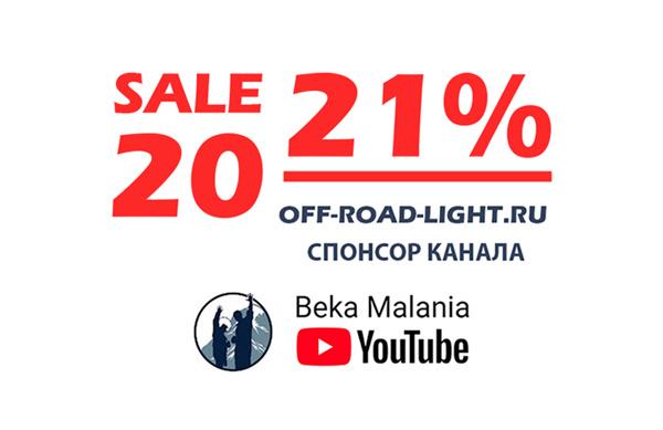 ОФФ-РОУД-ЛАЙТ.RU Предновогодняя скидка 21% на все товары (в наличии) с Beka Malania